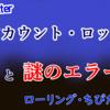 """Twitterアカウント・ロックと謎のエラー""""success:true"""" 作:ローリング・ちびたか"""