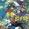 月刊退職エントリーまとめ(2020年3月)