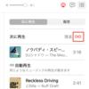 【Apple Musicのミュージックアプリ】プレイリストの曲を流し終えたあとに、勝手に他の曲を流し始めるのを止める方法