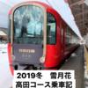 えちごトキめきリゾート雪月花・乗車記 【高田コース】