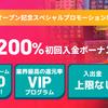 ユースカジノ(YOUS CASINO)に登録して初回入金200%ボーナスを受け取ろう!