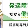 【リンクビー】発達障害専門の就労移行支援