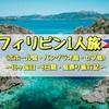 【46カ国目】フィリピン一人旅まとめ!治安・持ち物・天気情報など【8日間・5島巡り】