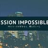 Mission Impossible 6/Fallout は ミッション・インポッシブルのファンなら観ておいて損はない