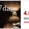 【リーベイツ】一休.comが本日限定4%ポイントバック!
