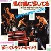 【2020/1/13】洋楽(80年代) 3選