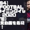 【初見動画】PS4【eFootball ウイニングイレブン 2020 LITE】を遊んでみての感想!