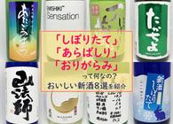 「しぼりたて」「あらばしり」「おりがらみ」って何? 日本酒の今さら聞けない用語解説&おいしい銘柄紹介