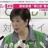東京都で54人が感染 経路調査中は33人も小池都知事「第2波ではない」