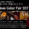 """別室 野原のギター部屋 Vol.5 """"Gibson Guitar Fair 開催決定!"""""""