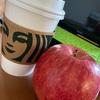 スタバのカフェミストを飲みながら、リンゴの皮について知る&ここまでの10年とこの先の10年を今一度考えてみる(*´з`)