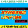 【上級編】文字列長さ検索命令LEN(P) GX Works3