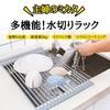 KOKOBI 折りたためる水切りラックでキッチンの洗い場を有効活用 狭いシンクの悩みを解決