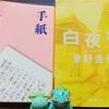 今年7~8冊目「手紙」「白夜行」東野圭吾