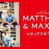 35回目「マティアス&マキシム」(グザヴィエ・ドラン監督)