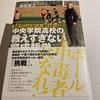 日本の教育とサッカーは相性が悪い