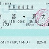 京都→博多 新幹線特急券【e特急券】