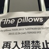 "the pillows TOUR 2015""LOSTMAN GO TO CITY""@ 豊洲PIT / 深川散歩。深川不動尊〜門前仲町の町並み〜清澄庭園"