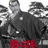 1961年(昭和36年)日本映画「用心棒」