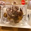 【セブン】美味しすぎて再発売!?こだわり卵を使用した〝シュー・ア・ラ・クレーム〟を実食してみたよ!