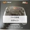 【switch】Proコントローラーの代わり、予備にはコレ!4,000円でジャイロ搭載「PXN-9607」レビュー!