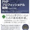「PHPをやっていきましょう」みたいな本を書きました