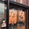 「えんとつ町のプペル展in大阪がもよん」体験レポート〜後半戦・マニアック長屋〜