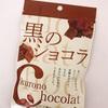 琉球黒糖 黒のショコラ