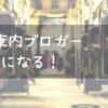 300記事達成!ゆるい系男子、電車内ブロガーになる!