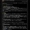 朗報!DQMSL「バージョン8.0.3」から「みんなの冒険」の出発時などの演出OFFがデフォルト設定になりました