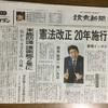 朝からご苦労さん、讀賣新聞〜4/26にインタビューした予定稿・掲載