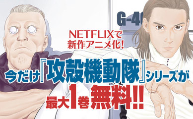 『攻殻機動隊』シリーズ5作品が最大1巻無料&アプリでは2巻までチケット化!