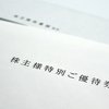 目指せ!夢の株主優待生活!