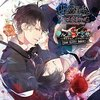 DIABOLIK LOVERS◆VERSUS SONG ルキvsアズサ