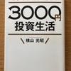 『はじめての人のための3000円投資生活』横山光昭
