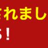 知ってた?日本ハムの試合が「チケットキャンプ」で購入可能だよ!