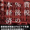 【読書メモ】消費税10%後の日本経済 安達 誠司