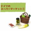 【ドイツのスーパーマーケット①】クノール商品がすごい!