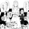 【漫画感想】怪物王女ナイトメア 第20話「露頭王女」