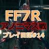 【FF7リメイク】アノニマスの倒し方・攻略#14【FF7R】