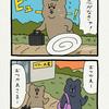 悲熊「足」