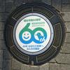越谷市60周年・マンホールの記憶・48…