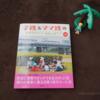 お出かけに便利。「子鉄&ママ鉄の電車を見よう!電車に乗ろう!」という本を買ってみたよ