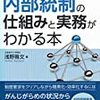 『内部統制の仕組みと実務がわかる本』を読んだ