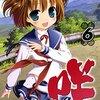 『咲-Saki- (6)』(小林立、 スクウェア・エニックス)感想