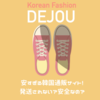 【韓国通販】「dejou」口コミ評判レビュー!届かない?本当に安全なの?