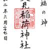 千本鳥居の迷路を巡れ! 〜東伏見稲荷神社の御朱印(東京・西東京市)