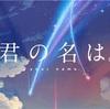 """映画『君の名は。』を見て、村上春樹を思った / """"セカイ系"""" という共通点"""