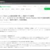 【Works Mobile】クラウド勤怠管理システム「勤労の獅子」とチャットボットで連携したと発表(プレスリリース)