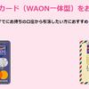 イオンカード(WAON一体型)はゴールドカードにもなりお得!WEB入会は6000円相当!イオン銀行不要の電子マネーWAONとの連携カード!